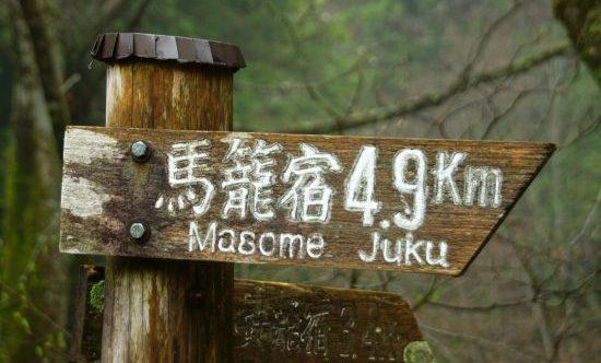 Magome, Nakasendo, Japan
